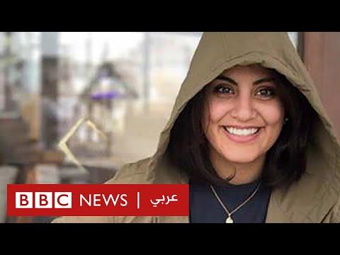 شقيق الناشطة السعودية لجين الهذلول: كان التعذيب الذي يمارسونه فقط من أجل التعذيب  - 14:00-2020 / 6 / 30