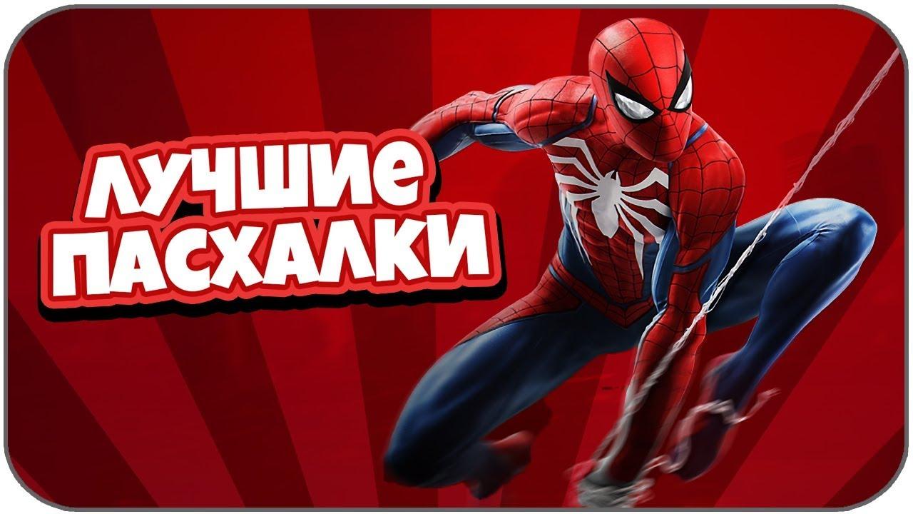 ВСЕ ПАСХАЛКИ И ОТСЫЛКИ В MARVEL SPIDER-MAN (Человек-Паук / ps4)