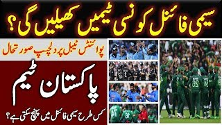 World Cup 2019 semi final qualification scenarios    how Pakistan can qualify for the semi-finals