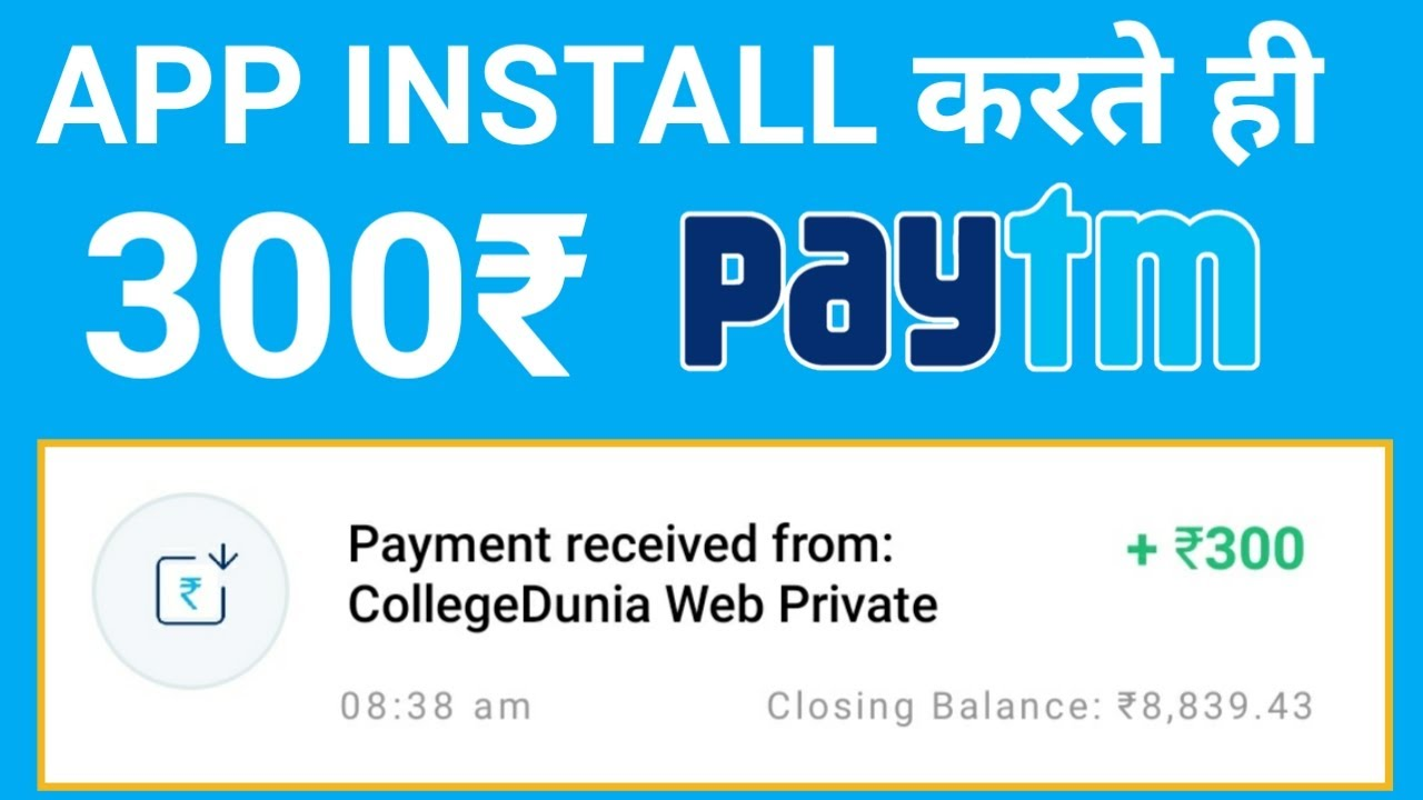 Install & Get Rs 300 Paytm Cash In Just 5 Minutes    How To Earn Money In Home