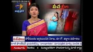 ETV Eenadu Busts Women Trafficking Rocket  N Vishaka