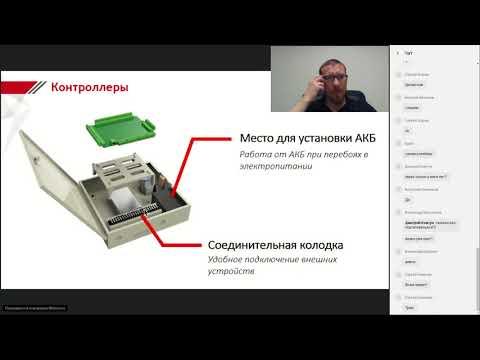 видео: Вебинар