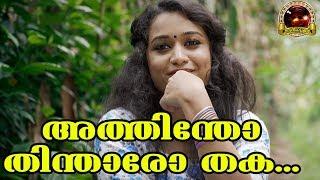 അത്തിന്തോ തിന്താരോത്തക  കലക്കൻ നാടൻപാട്ട് | Malayalam Nadanpattukal | Folk Song In Malayalam