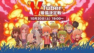 【PUBG】VTuber最協決定戦メイン会場