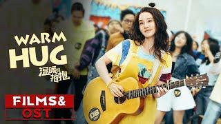 《温暖的抱抱》/ Warm Hug 主题曲《你是我的阳光》MV( 常远 / 李沁 / 沈腾 / 乔杉 / 马丽 )【预告片先知 | Official Movie Trailer】 - YouTube