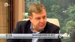 Премиерът и президентът заплашени от Македония