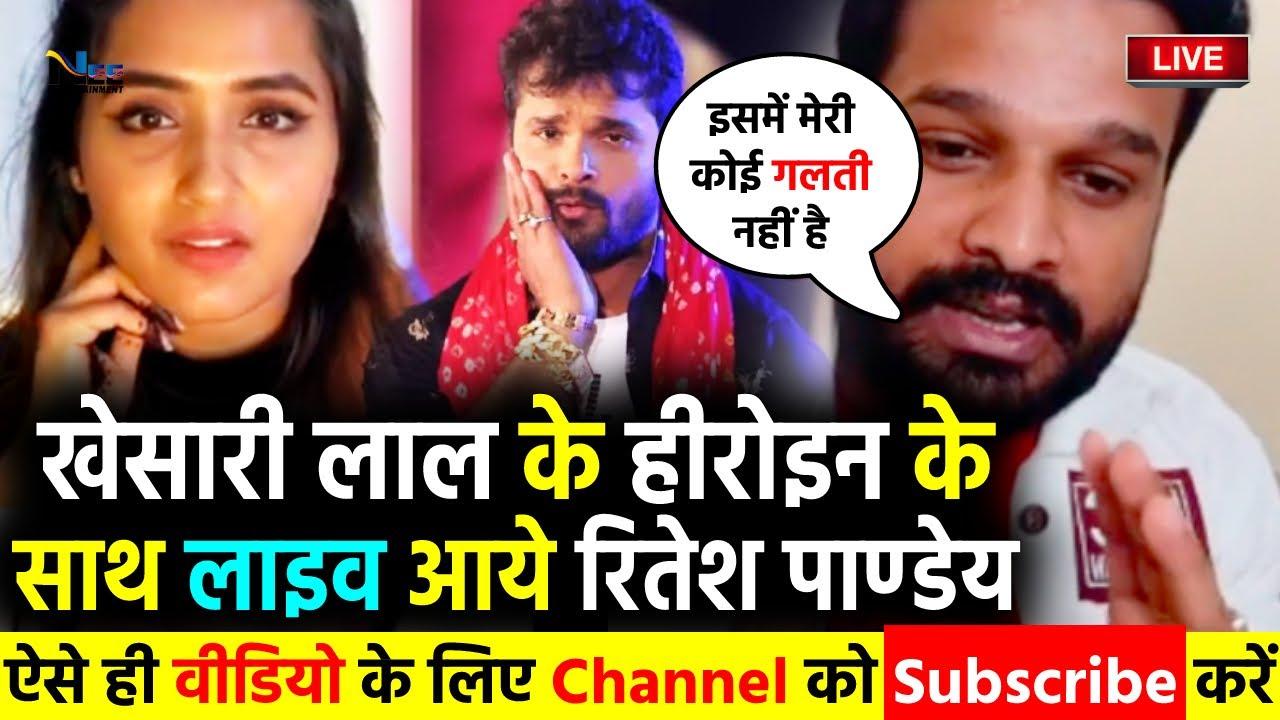 Kajal Raghwani के साथ लाइव में #Ritesh Pandey ने #Khesari Lal के साथ हुए विवाद पर कही बड़ी बात