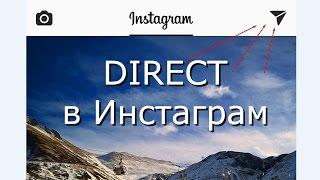Что такое Директ в Инстаграме или как написать в Instagram Direct