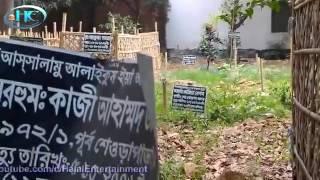 সাড়ে তিনহাত মাটির ঘর  Bangla Islamic song