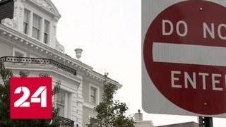 Американцы не вернут флаги на российские дипмиссии - Россия 24