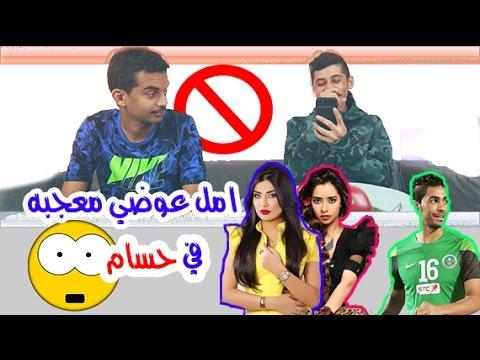 #سلسلة الفضايح أمل عوضي معجبه في حسام ، شوفوا ردت فعله !!