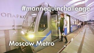 Mannequin challenge — Московский метрополитен(, 2016-11-28T06:01:33.000Z)