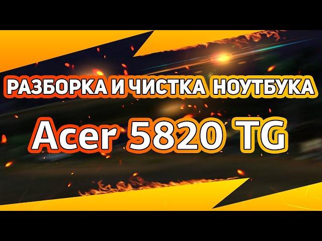 👍🏻 Разборка и Чистка ноутбука Acer 4820 TG / 🛠 Как разобрать самостоятельно? Disassemble Cleaning