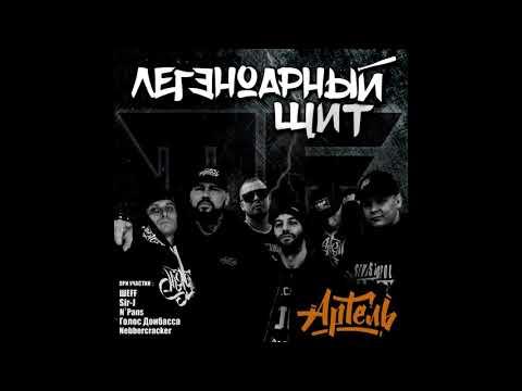 """Артель - альбом """"Легендарный Щит"""" (лейбл 100PRO)"""