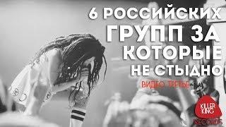 6 российских групп за которые не стыдно | Видео третье