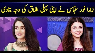 Zara Noor Abbas Told the Reason of her Divorce