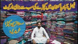 Visit to Faisalabad Cloth Market   Business Ideas by Munzir Waqas Tech Master