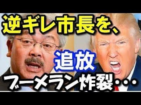 【衝撃】日本に韓国のサンフランシスコ市長が逆ギレ! 追放しろと米国内でブーメラン炸裂中www トランプも激怒する驚愕の真相とは?『海外の反応』 ! ! !
