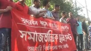 Sylhet Sundorbon Issue Humanchain