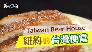 【紐約的台灣便當-熊屋】美味人生 S2 Ep12