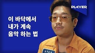 bias player 뱃사공 축하해
