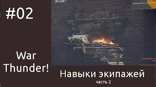 War Thunder - Навыки экипажей танков -  E02