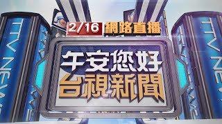 2019.02.16 午間大頭條:嚇!隨機拉童進地下室 男落網稱