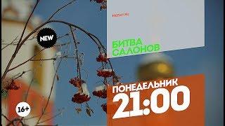 Битва салонов. Иркутск. Понедельник 21:00