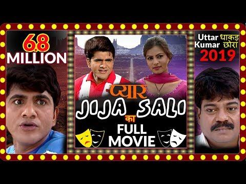 प्यार जीजा साली का (Pyar Jija Sali Ka) || Latest Haryanvi Film 2019 || Comedy Movie 2019