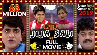 प्यार जीजा साली का (Pyar Jija Sali Ka) || Latest Haryanvi Film 2019 || Comedy Movie 2019