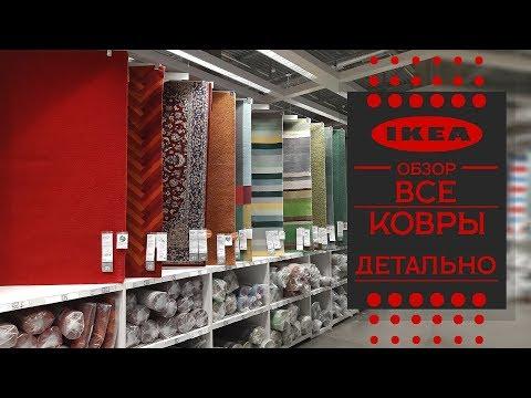 Большой обзор. Все ковры в ИКЕА. Детально. + БОНУС придверные и прикроватные  коврики