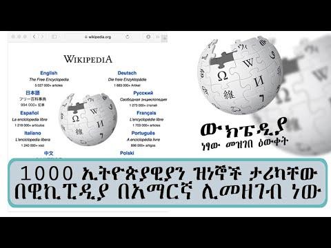 1000 ኢትዮጵያዊያን ዝነኞች ታሪካቸው በዊኪፒዲያ በአማርኛ ሊመዘገብ ነው  || Tadias Addis