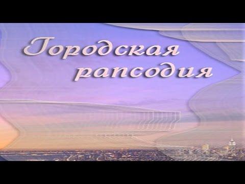 Городская рапсодия 1 серия (2016) Мелодрама фильм се