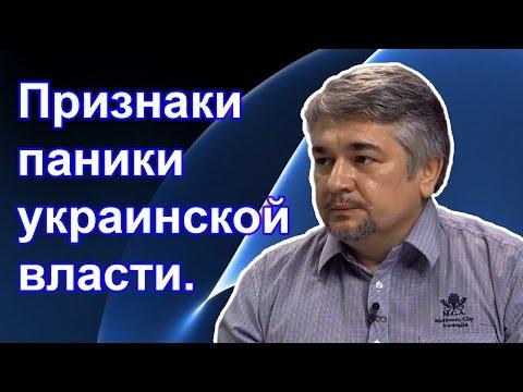 Смотреть Ростислав Ищенко: Признаки паники украинской власти. онлайн