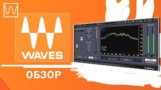 Как удалить шум из звука - Обзор Waves X-Noise