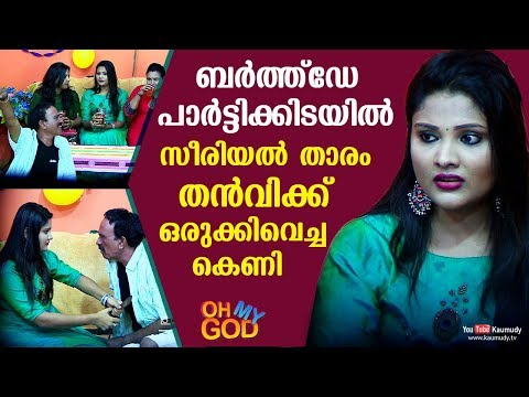 LOL! Serial actress Tanvi pranked during birthday party | Oh My God | Funny Episode