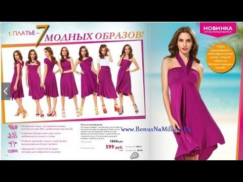 Платье трансформер как его одеть