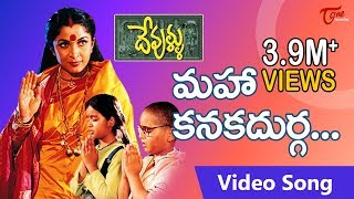 Devullu Movie Songs | Maha Kanaka Durga Video Song | Ramya Krishna