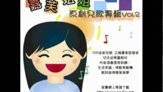 打招呼 - 嘉芙姐姐原創兒歌專輯Vol.2