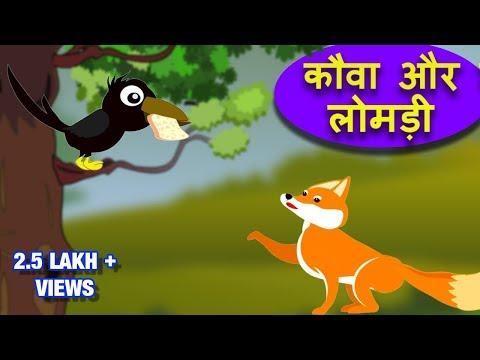 कौआ और लोमड़ी- कहानी || Lomdi Aur Kauwa Panchtantra Ki Kahaniya In Hindi ||  Moral stories