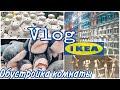 ИДЕМ ПОКУПАТЬ АКУЛУ в IKEA + ДЕКОР для КОМНАТЫ 🦈Sopping Vlog из Икеи Секреты Девчонок