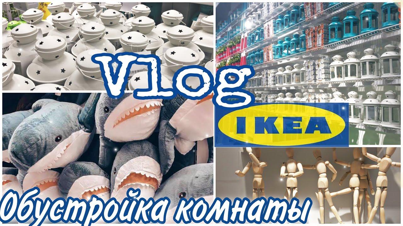 ИДЕМ В IKEA ПОКУПАТЬ АКУЛУ И ДЕКОР для КОМНАТЫ | Sopping Vlog 🦈