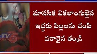 మానసిక వికలాంగులను చంపి పరారైన తండ్రి   TV5 News