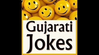 Gujrati Jokes || Surat Odia News