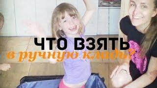 В самолет?! Что взять в ручную кладь с детьми? от Olga Drozdova(, 2015-07-21T03:00:00.000Z)