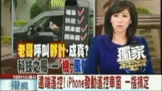 中天新聞特別報導-智慧手機啟動引擎 上鎖防盗警報,開後車箱