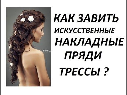 Накладные волосы. 1й способ крепления. How To Clip Hair Extensions. First Method