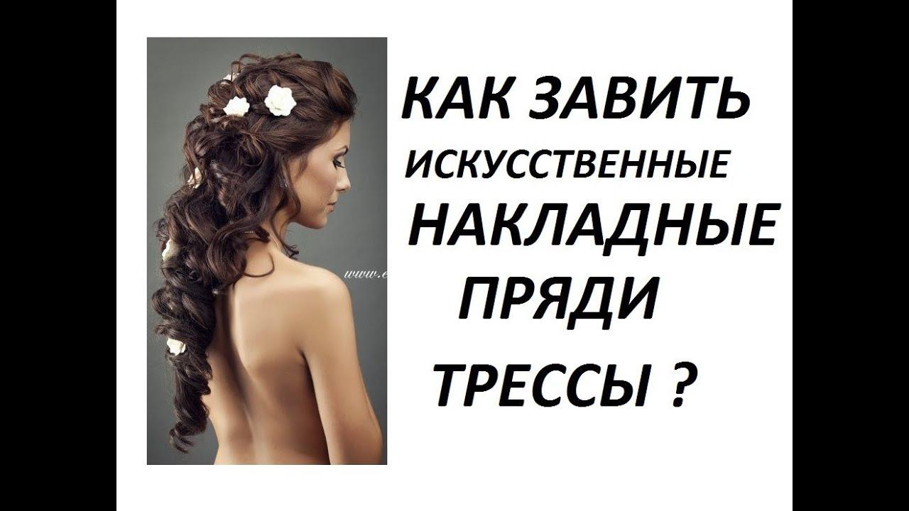 Широкий выбор искусственных волос на заколках и клипсах в интернет магазине shop-volos. Купить накладные волосы трессы по выгодной цене в киеве, харькове, одессе, украине. Звоните: (067)901-51-11, (095)139-33-10.