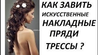 Как завить искусственные волосы (39 фото): можно ли завивать пряди на заколках плойкой, видео и фото