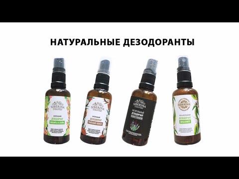 Натуральные дезодоранты от компании Siberina на основе алюмокалиевых квасцов